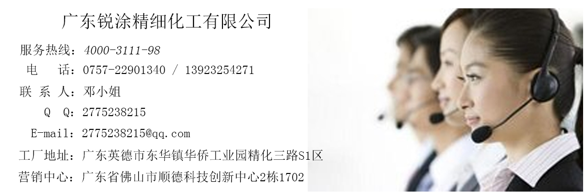 广东必威亚洲体育合成树脂厂家,联系必威亚洲体育.jpg