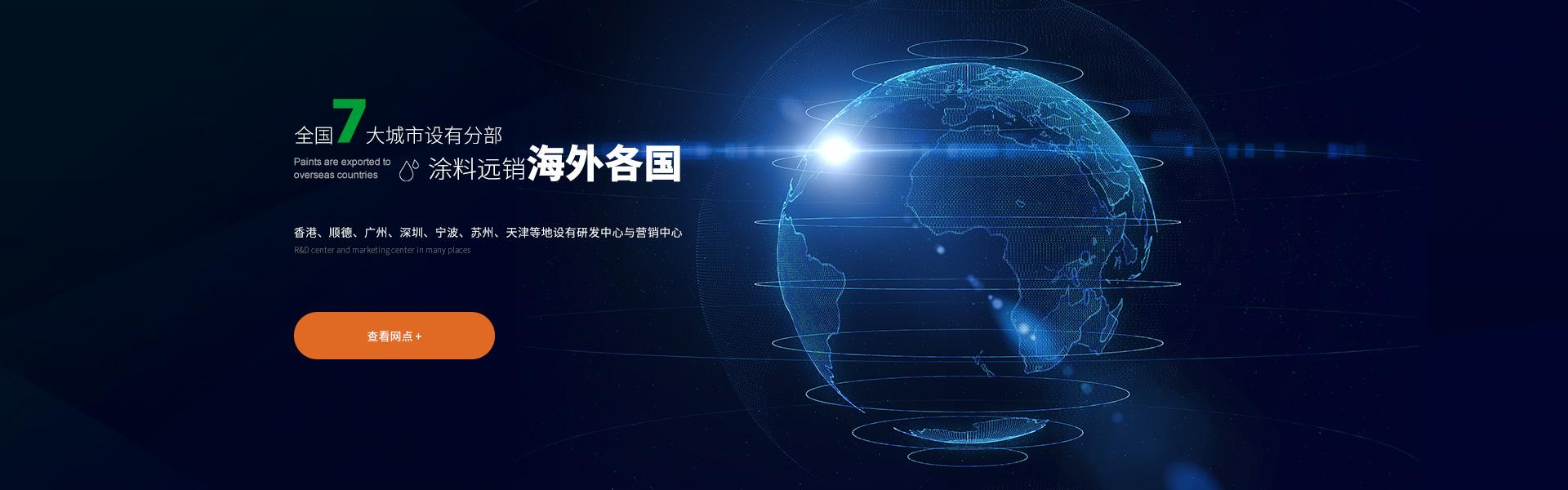 必威亚洲体育全国7大城市设有分部    涂料远销海外各国