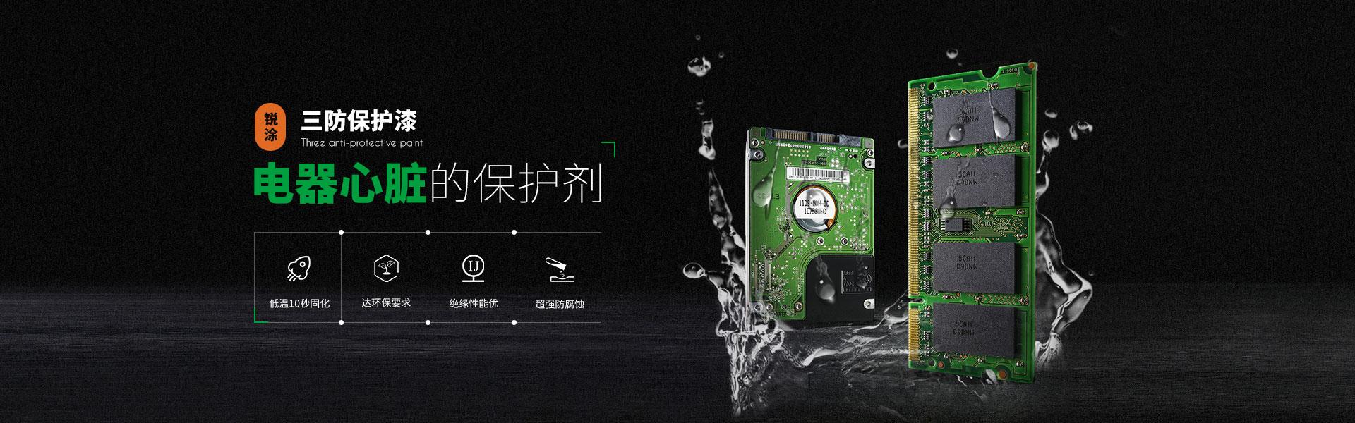 必威亚洲体育三防保护漆 · 电器心脏的保护剂