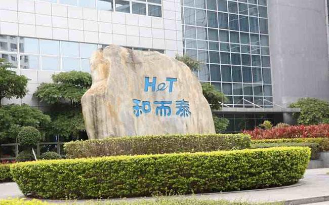 深圳和而泰智能控制股份有限公司