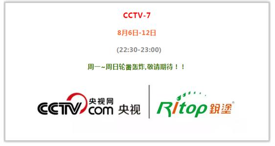 【重要通知】锁定央视CCTV-7,必威亚洲体育必威亚洲官方登陆广告片即将开播啦!!