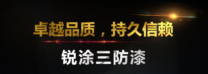 必威亚洲体育必威亚洲官方登陆,线路板绝缘漆.jpg