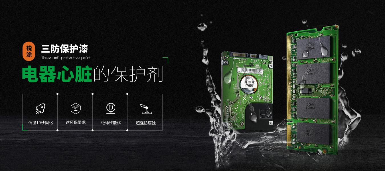 广东必威亚洲体育三防胶,电子元器件绝缘漆,电子胶