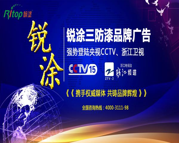 必威亚洲体育携手CCTV、浙江卫视,品牌广告轮番轰炸!