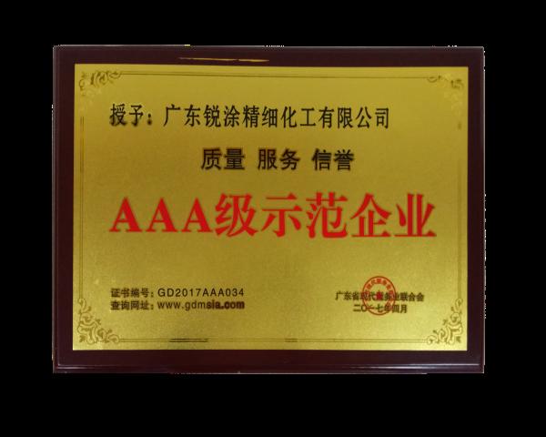 质量·服务·信誉AAA级示范企业