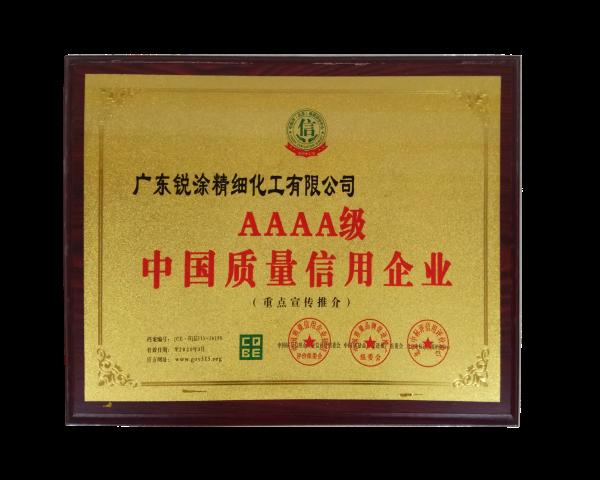 AAAA级中国质量信用企业